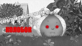 """СКРЫТЫЙ СМЫСЛ """"ДЕТСКОЙ"""" СКАЗКИ """"КОЛОБОК"""""""