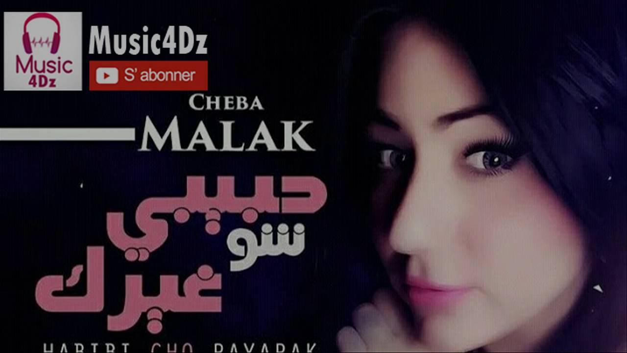 chanson habibi chou ghayarak