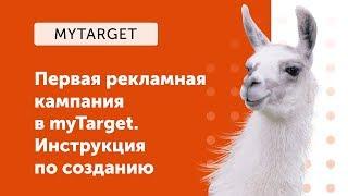 eLama: Первая рекламная кампания в myTarget. Инструкция по созданию от 20.09.2018