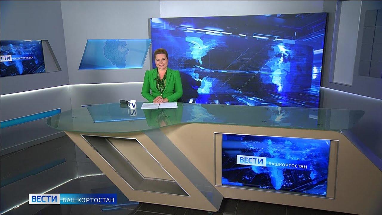 Вести-Башкортостан - 11.08.20