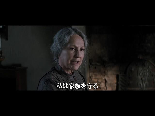 映画『田園の守り人たち』予告編