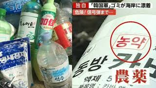 続きはサブチャンネルで 日本第一党 桜井誠 韓国の海洋汚染 漂着ゴミ レジ袋有料化 解説