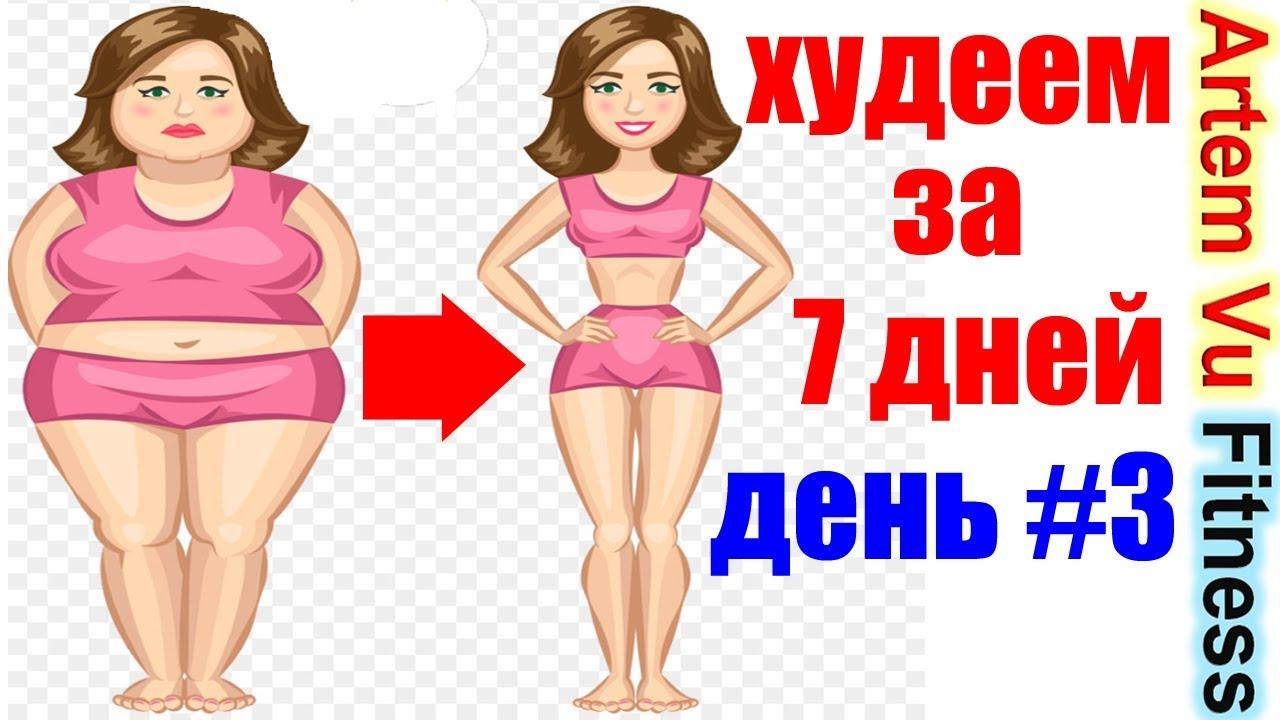 Как Стать Красивей За 7 Дней. День 3. 7 Дневная Программа Для Похудения. Упражнения для ног