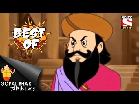 রাজার-পরিদর্শন---best-of-gopal-bhar---full-episode