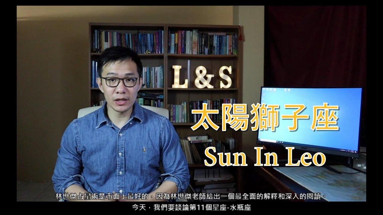 林世傑占星術7-太陽獅子座 - YouTube