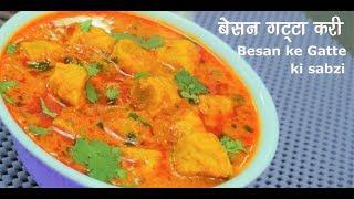 Besan gatte ki sabzi   बेसन गट्टे की सब्जी । इतनी स्वादिष्ट बेसन गट्टे की सब्जी