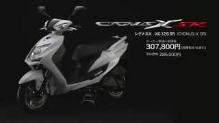 NEW CYGNUS X-SR 特長紹介