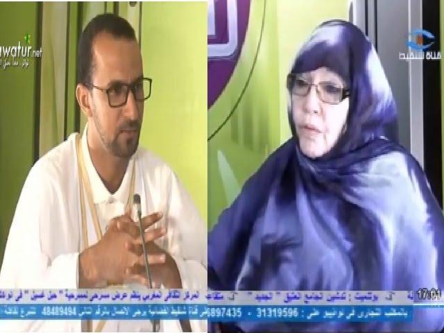 برنامج ضيف وحوار |  الحلقة الثالثة مع السيدة فيفي بنت افيجي  |  قناة شنقيط