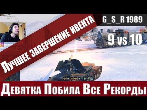 WoT Blitz - Лучший БОЙ ивента.Возрождение  Танк нагнувший ВСЕХ - World Of Tanks Blitz (WoTB)