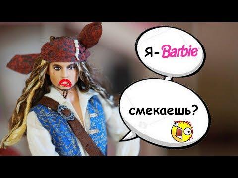 БАРБИ капитан ДЖЕК ВОРОБЕЙ 💣💥 СМЕКАЕШЬ?