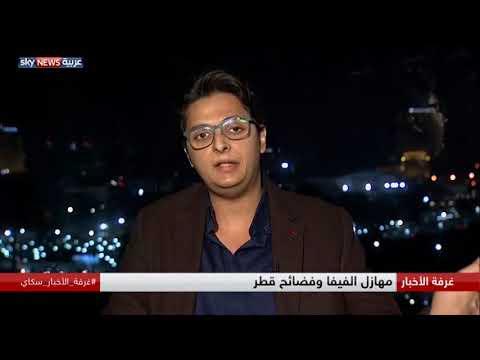 مهازل الفيفا وفضائح قطر  - 00:21-2017 / 10 / 15
