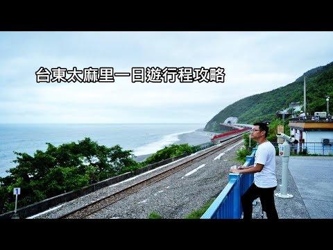 [台東太麻里一日旅遊行程攻略] 跟著我走台東景點,多良車站、櫻木平交道都幫你做好功課了