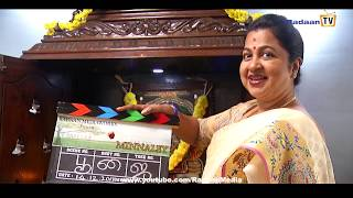 New Serial launching (MINNALE )from Radikaa Sarathkumar