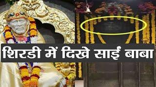 Shirdi Temple में Sai Baba दिखने की अफवाह, आप भी Viral Photo में तलाशिए | वनइंडिया हिन्दी
