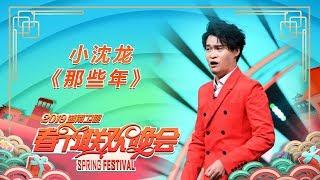小品:小沈龙《那些年》 《2019湖南卫视春节联欢晚会》 【湖南卫视官方HD】