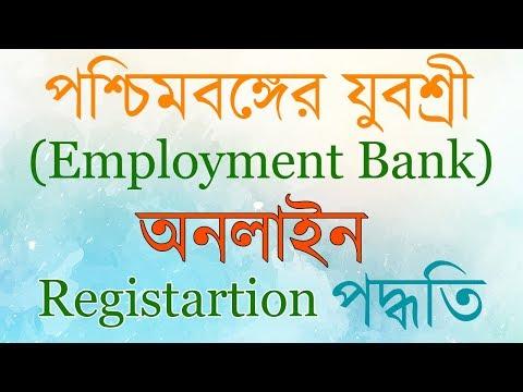 পশ্চিমবঙ্গের যুবশ্রী West Bengal employment Bank online registration process