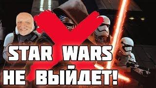 НОВОЙ ЧАСТИ НЕ БУДЕТ!   EA STAR WARS ОТМЕНИЛИ   Звездные войны