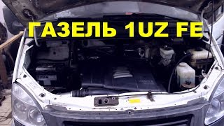 видео: Газель 280лс с двигателем 1UZ FE