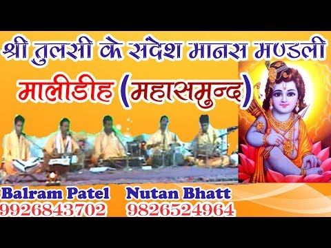CG RAMAYAN MALIDIH #3 New Recording 2018 - Balram Patel, Nutan Bhatt