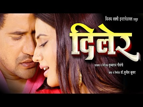 "Diler - दिलेर | Super Hit Full Bhojpuri Movie 2014 | Dinesh Lal Yadav ""Nirahua"", Akshra Singh"