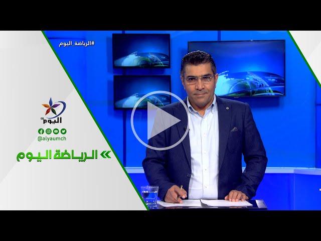 نهائي منتظر بين الأهلي وكايزرشيفز بدوري أبطال إفريقيا والرجاء المغربي يرفع كأس الكونفدرالية