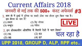 Current Affairs 2018 MCQ QUIZ in [hindi] //January to may current Affairs 2018 //