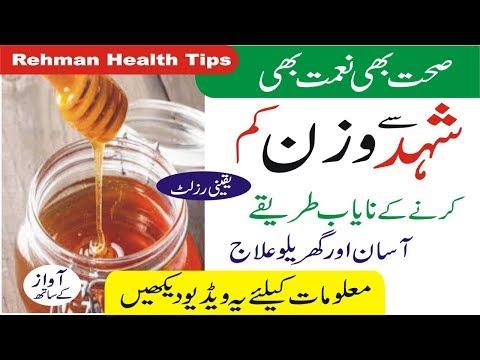 weight loss tips with honey in urdu  | weight loss tips in urdu | Rehman Health Tips