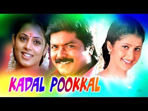 கடல் பூக்கள் || Kadal Pookkal HD || Murali Manoj Bharathiraja Sindhu Menon || Tamil Megahit Movie