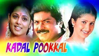 கடல் பூக்கள்    Kadal Pookkal HD    Murali Manoj Bharathiraja Sindhu Menon    Tamil Megahit Movie