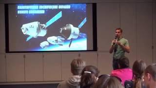 Пилотируемые космические корабли нового поколения | Станислав Юрченко | Лекториум