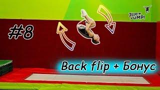 Как Сделать Заднее Сальто (Back flip) + БОНУС в Конце Видео! Прыжки На Батуте! Обучалка #8