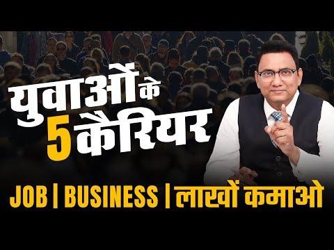 No. 267 | युवाओं के 5 कैरियर | Job | Business | लाखों कमाओ