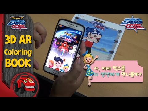 Thumbnail: [DinoCore] 3D AR Coloring Book - Rex | Korean Animation | Products Review