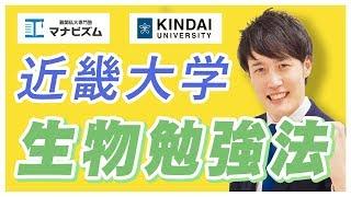 近畿大学の生物で合格点をとるために必要な勉強法を詳しく紹介します! ...