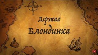 Сериал-«Дерзкая блондинка» первая серия