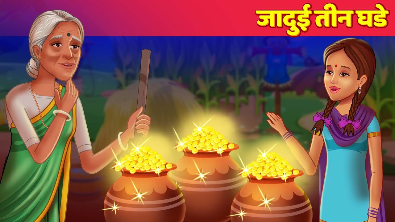 जादुई तीन घड़े Jadui Teen Ghade Hindi Kahani   Moral Stories   Bedtime Stories   Hindi Fairy Tales