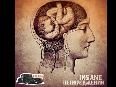 Insane - Божевільний за уч. Віктор Новосьолов (Ukrainian Rap)