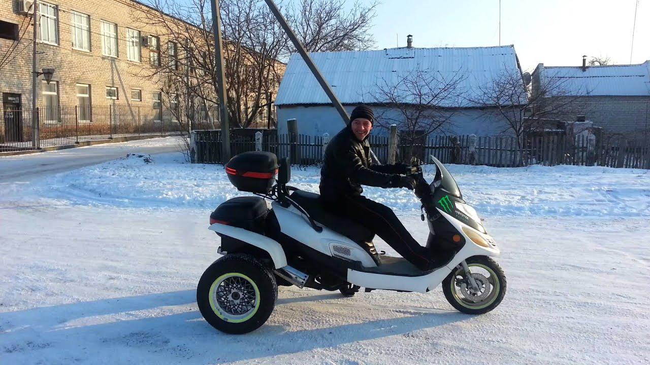 Скутер трехколесный