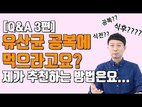 [Q&A 3편]유산균은 공복에 먹어야한다던데? 공복, 식전, 식후 어떤게 좋은지 헷갈려요!