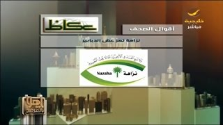 صحيفة عكاظ : نزاهة تهز عش الدبابير