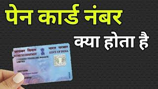 Pan Number Kya Hota Hai   Pan Card Number Kaha Hota Hai   Pan Card