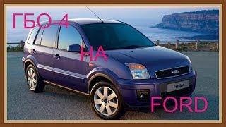 Ford Fusion (Форд Фьюжен,Форд Фьюжн) .Установка ГБО евро-4.(установка гбо евро 4 на Ford Fusion (Форд Фьюжен,Форд Фьюжн).устанавливаю один из самых дешёвых комплектов гбо-4., 2016-10-25T21:24:30.000Z)