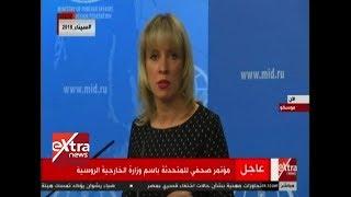 الآن  مؤتمر صحفي للمتحدثة باسم وزارة الخارجية الروسية