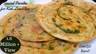 बच्चो के टिफ़िन और Breakfast के लिए बनाये मसाला परांठा जिसे वो रोज बनवायेंगे |  Lachha Paratha