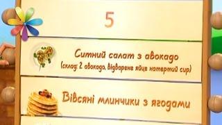 ТОП-10 самых полезных завтраков - Все буде добре - Выпуск 35 - 29.08.2012 - Все будет хорошо