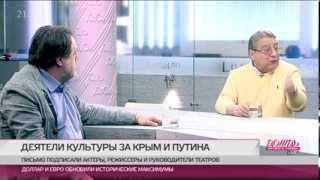 Хазанов vs Манский. Как крымский вопрос расколол российское общество?