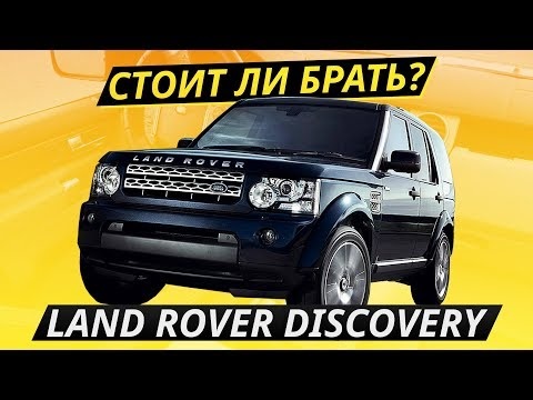 Неразумная покупка. Land Rover Discovery 4 | Подержанные автомобили