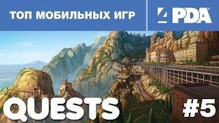 Топ мобильных игр - выпуск 5: Quests