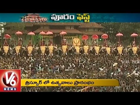 Thrissur Pooram Festival Celebrations In Kerala || V6 News