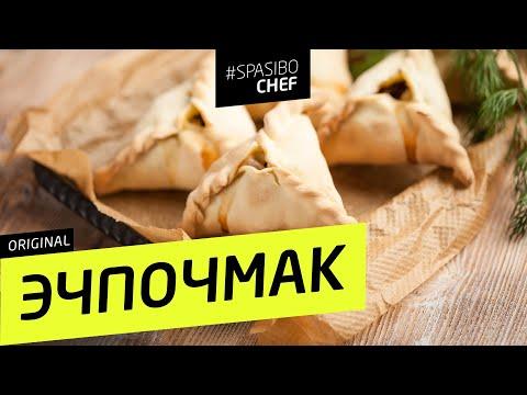 ЭЧПОЧМАКИ, лучше, чем у моей татарской бабушки #165 - рецепт Ильи Лазерсона